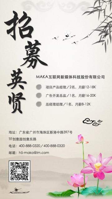 中国风招聘企业人才招聘海报