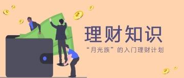 【人物大图】微信公众号封面头图卡通扁平化橙色银行保险业金融理财技巧通用