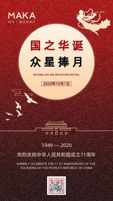 红色中秋国庆双节同庆宣传海报