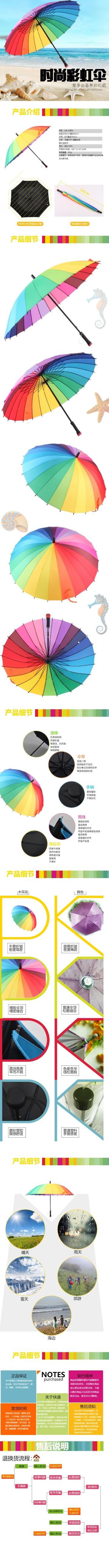 扁平简约百货零售家居生活彩虹雨伞促销电商详情页