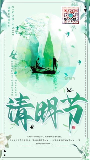 清明节绿色中国风节日宣传海报