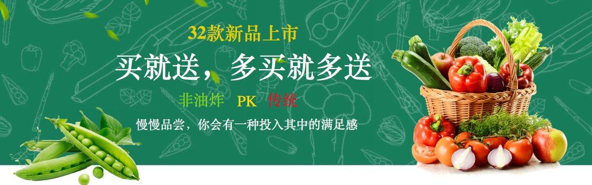 绿色自然果蔬电商banner