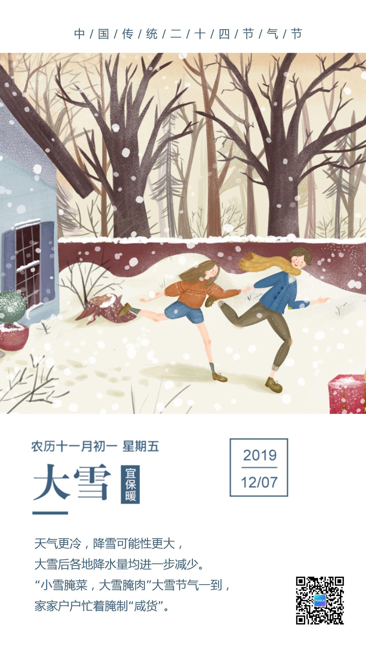 白色卡通大雪节气手机海报
