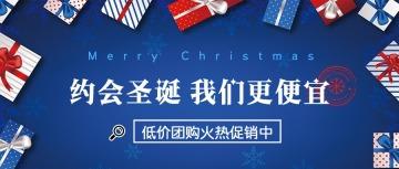 圣诞节促销打折公众号封面头图