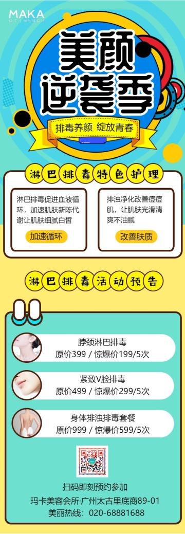 清新卡通夏日美容会所排毒项目活动介绍宣传海报