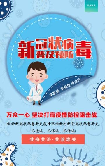 简约设计风格蓝色简洁大气企业通用宣传新冠状病毒肺炎疫情防治宣传H5模版