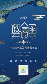 蓝色高端大气商务会议年会发布会邀请函海报