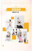 黄色手绘孕妇瑜伽训练会所招生翻页H5