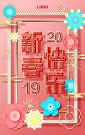 新春快乐公司祝福贺卡