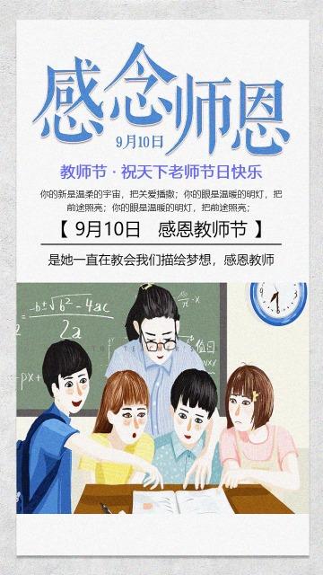 简约大气9月10日教师节快乐 个人教师节祝福贺卡