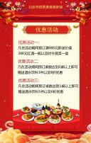 年夜饭预订年夜饭餐馆宣传年夜饭菜单尾牙宴预订酒店饭店促销
