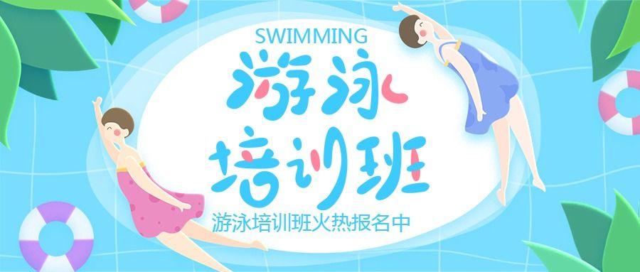 简约插画风游泳健身班暑假招生宣传公众号封面