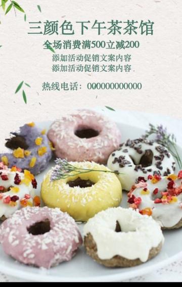 下午茶甜点宣传推广单页海报