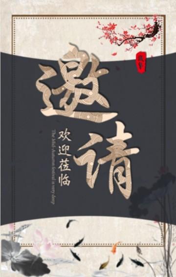 书法画展古风邀请函