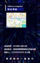 炫彩版大气高端动态展会发布会商务邀请函