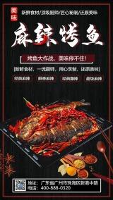 美食麻辣烤鱼简约风饭店产品推广宣传海报