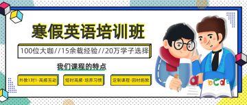 扁平化培训班招生微信新媒体宣传海报
