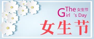唯美风格38女生节女神节公众号首图