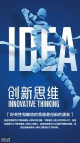 励志校园  创新思维  方法 idea 青春毕业  企业文化 日签 心情语录 梦想 努力 在路上