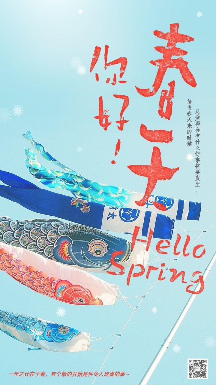 你好春天 浪漫主义情怀简约日式锦鲤风筝鲤鱼旗迎接春季正能量阳光日签心情海报