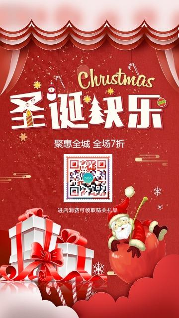 圣诞节红色商场促销活动海报