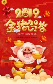 猪年春节红色卡通创意祝个人企业通用福贺卡H5
