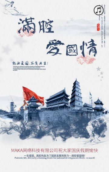 国庆祝福企业模板