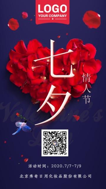 情人节七夕企业公司新品发布产品宣传活动海报