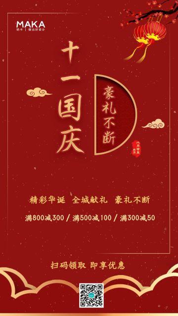 十一国庆促销豪礼不断满减活动红色中国风