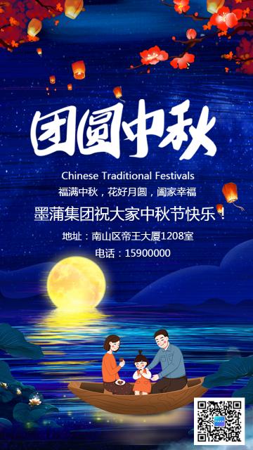 蓝色梦幻插画风团圆中秋中秋节企业节日祝福语节日贺卡海报