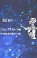 智能科技•精准预防•大健康新项目发布会