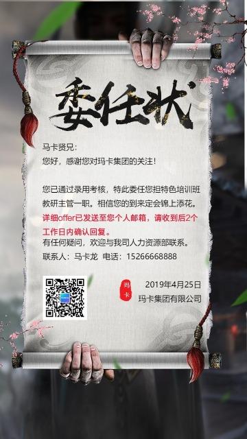 中国风招募招聘委任状创意海报