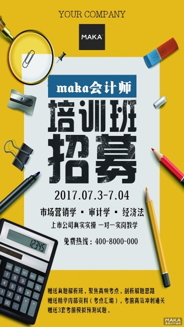 创意培训班招生宣传海报简约黄色风格