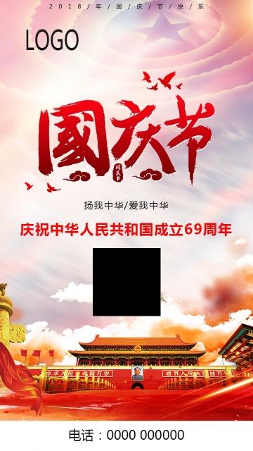 【国庆节13】十一国庆节企业宣传通用海报