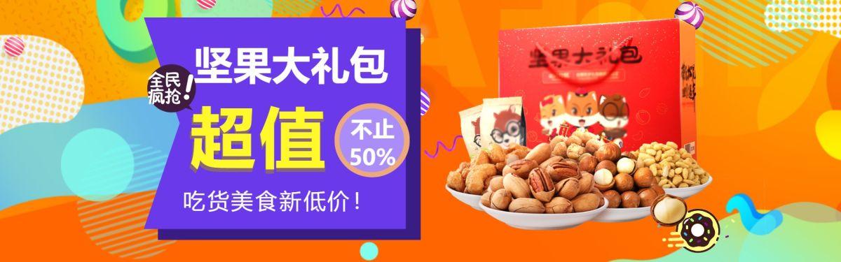 时尚炫酷百货零售零食坚果促销推广电商banner