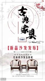 红木家具发布会促销海报