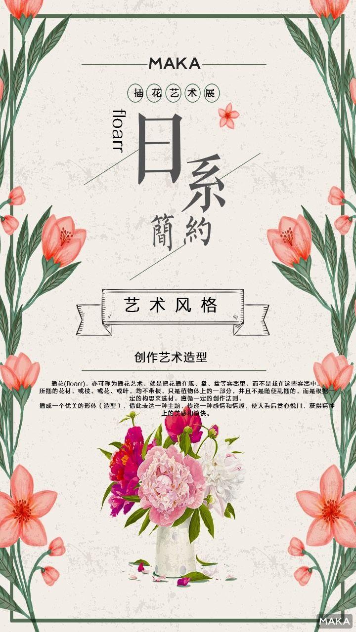 日式插花艺术展宣传海报