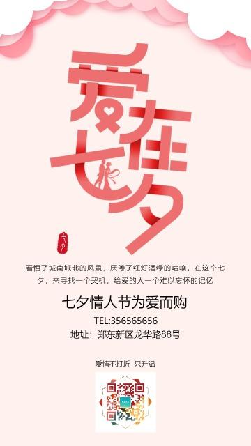 浪漫温馨扁平风七夕活动