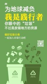 极简扁平简约清新绿色大字报垃圾分类儿童为地球减负保护环境宣传海报