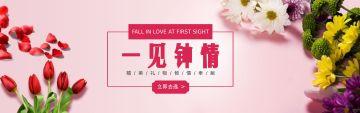 七夕情人节简约甜美鲜花园艺促销宣传banner