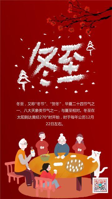 红色卡通手绘中国传统二十四节气之冬至知识普及宣传海报