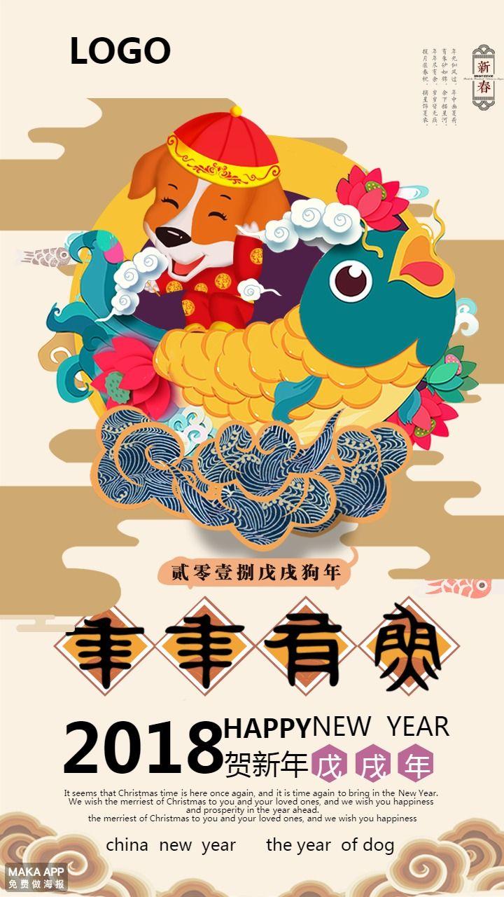 贺新年/年年有余/祝福贺卡/新年祝福海报