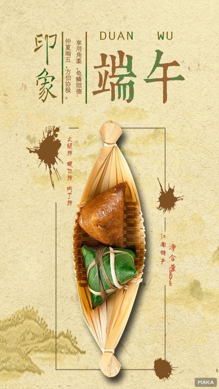 五月初五端午节日祝福海报