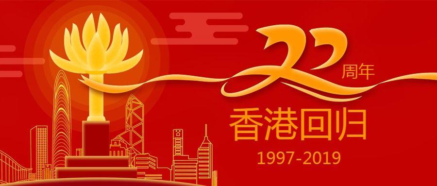 庆祝香港回归22周年喜庆复古公众号封面首图
