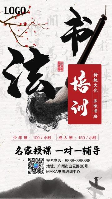 中国风书法培训招生宣传手机海报
