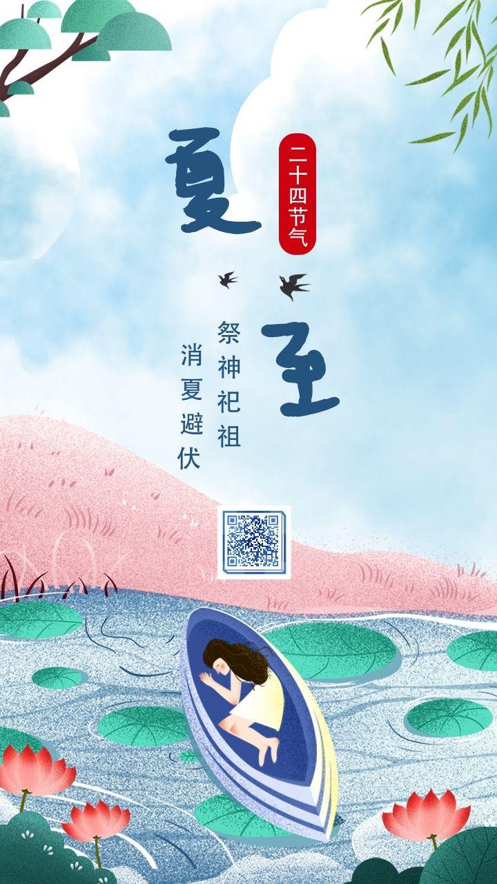 淡蓝色中国风插画设计风格二十四节气之夏至宣传海报