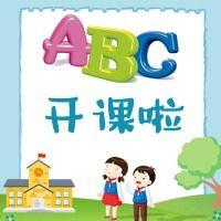 蓝色卡通手绘英语培训班微信公众号小图