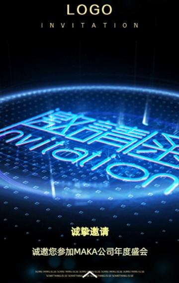 高端蓝黑动感大气通用金融科技互联网机构会议邀请年会邀请企业宣传H5