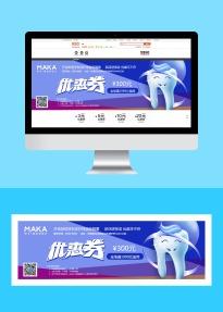 蓝色简约时尚牙齿医疗机构优惠券店铺banner