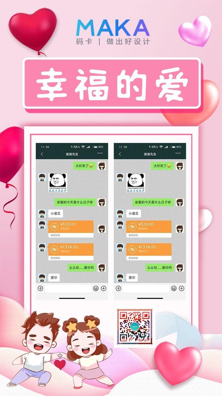 卡通风520情人节晒幸福海报